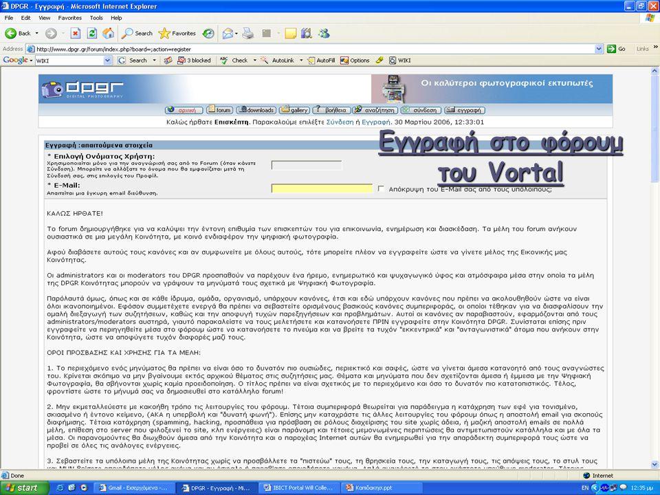 Εγγραφή στο φόρουμ του Vortal