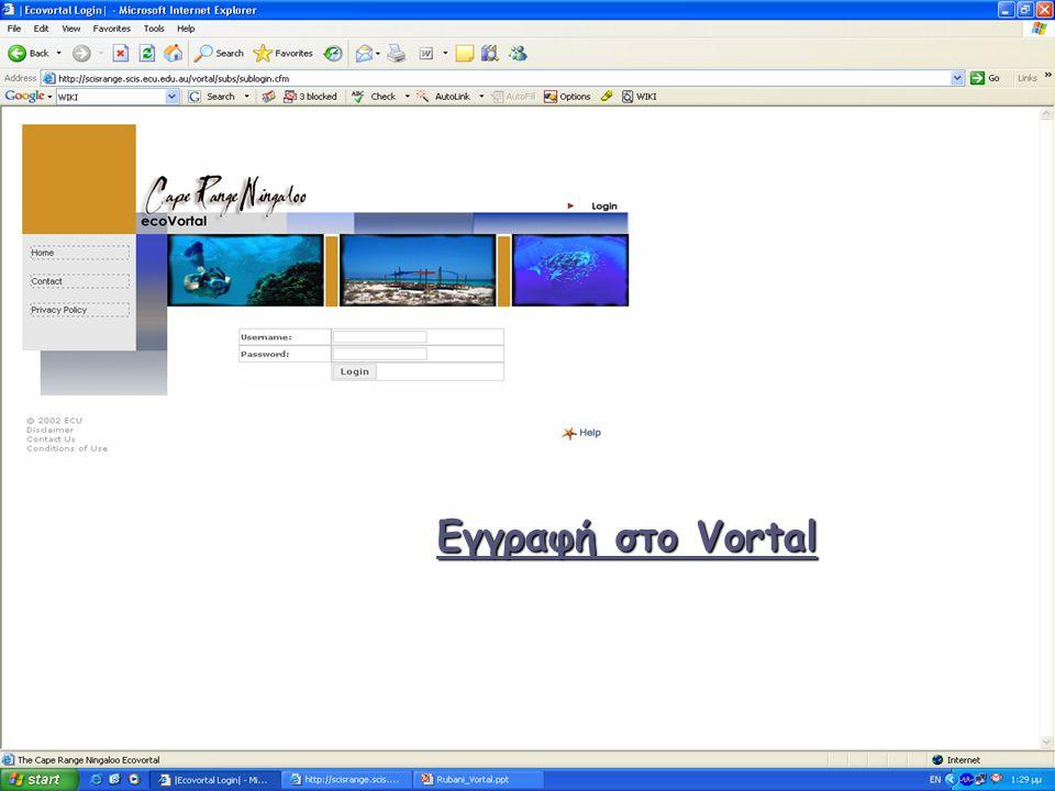 Εγγραφή στο Vortal