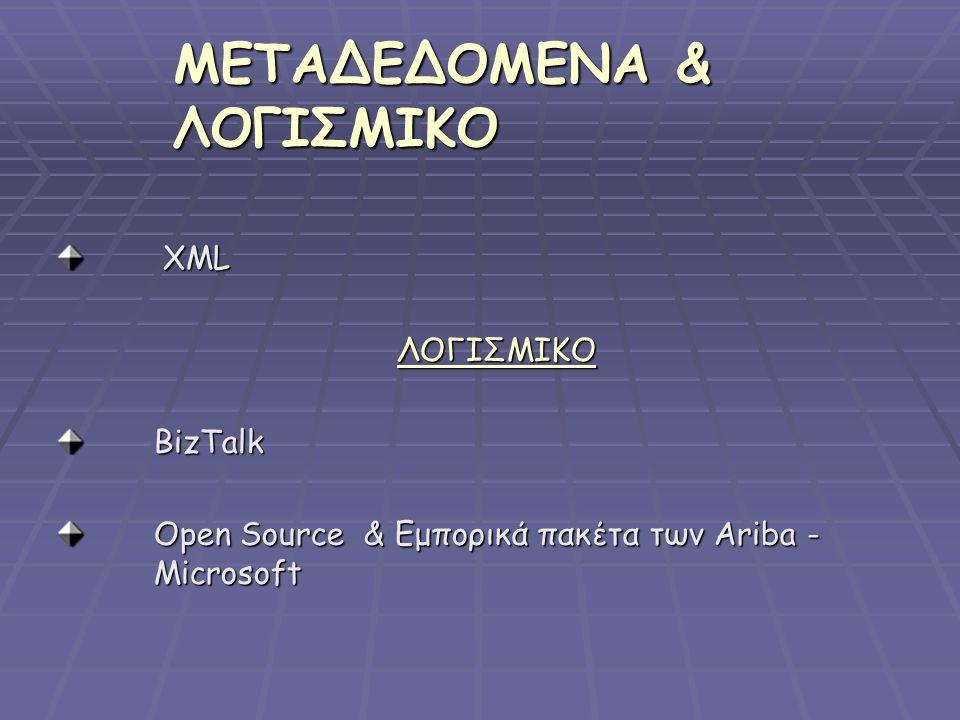 ΜΕΤΑΔΕΔΟΜΕΝΑ & ΛΟΓΙΣΜΙΚΟ XML XMLΛΟΓΙΣΜΙΚΟ BizTalk BizTalk Open Source & Εμπορικά πακέτα των Ariba - Microsoft