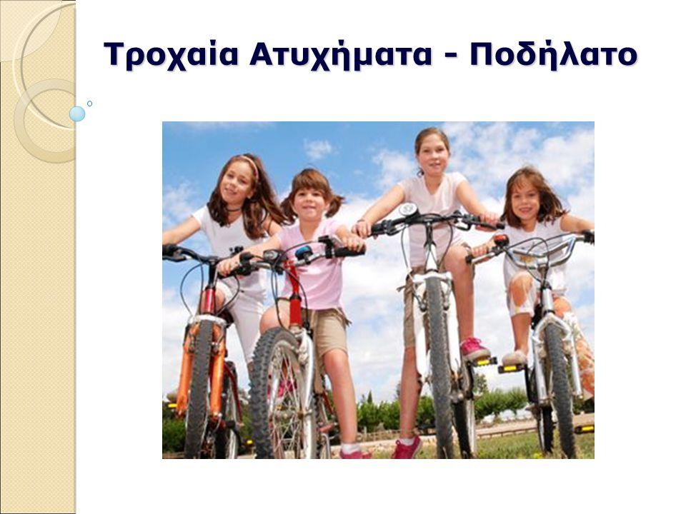 Τροχαία Ατυχήματα - Ποδήλατο