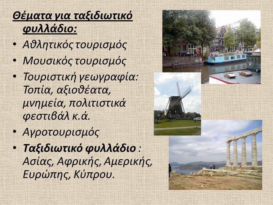 Θέματα για ταξιδιωτικό φυλλάδιο: Αθλητικός τουρισμός Μουσικός τουρισμός Τουριστική γεωγραφία: Τοπία, αξιοθέατα, μνημεία, πολιτιστικά φεστιβάλ κ.ά.