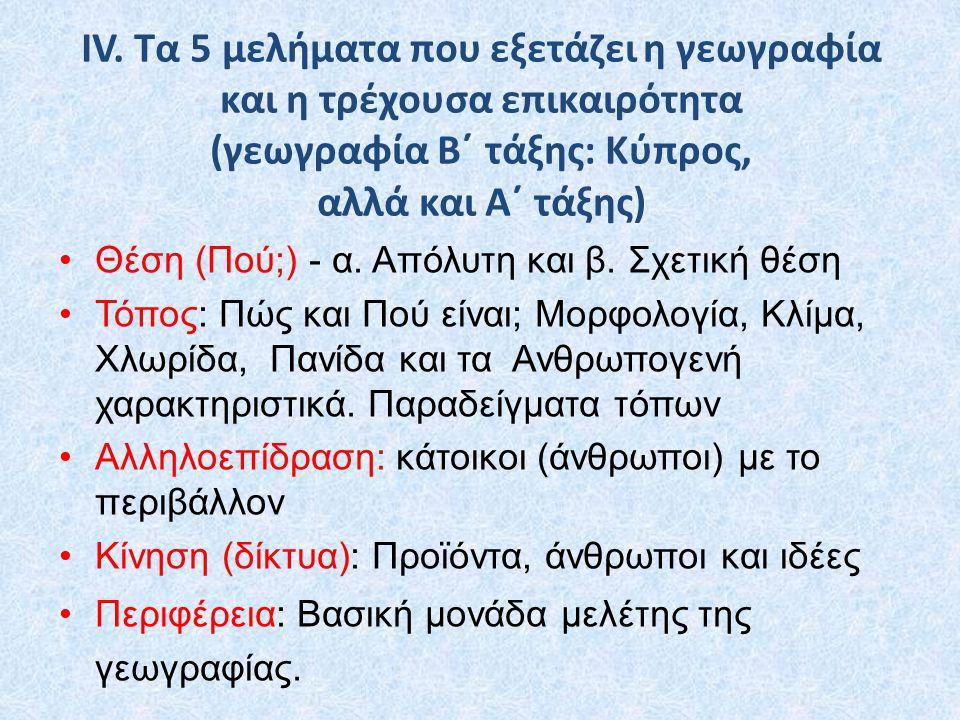 ΙV. Τα 5 μελήματα που εξετάζει η γεωγραφία και η τρέχουσα επικαιρότητα (γεωγραφία Β΄ τάξης: Κύπρος, αλλά και Α΄ τάξης) Θέση (Πού;) - α. Απόλυτη και β.