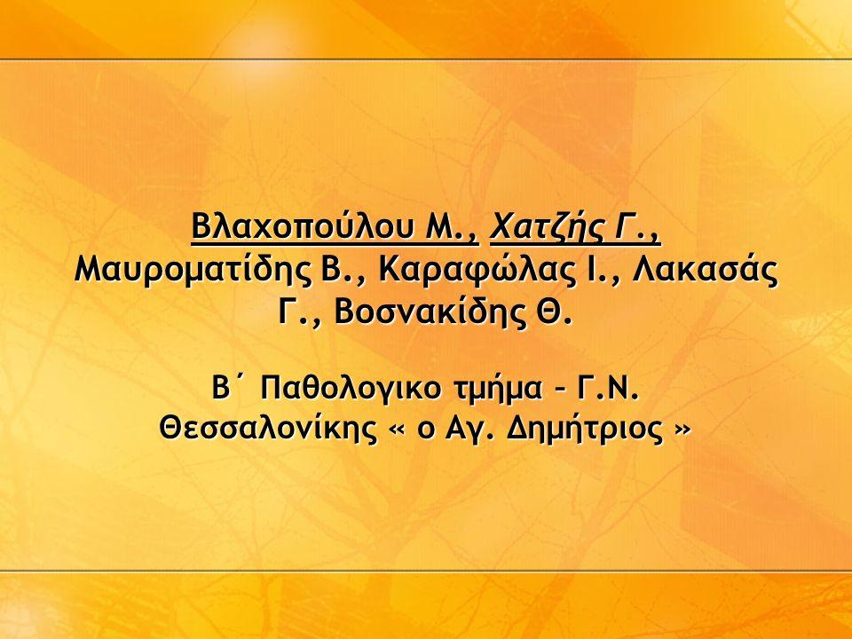 Βλαχοπούλου Μ., Χατζής Γ., Μαυροματίδης Β., Καραφώλας Ι., Λακασάς Γ., Βοσνακίδης Θ.
