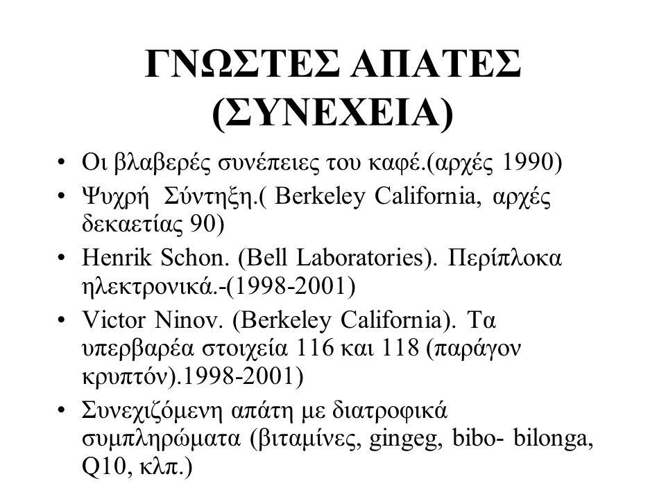 ΓΝΩΣΤΕΣ ΑΠΑΤΕΣ (ΣΥΝΕΧΕΙΑ) Οι βλαβερές συνέπειες του καφέ.(αρχές 1990) Ψυχρή Σύντηξη.( Berkeley California, αρχές δεκαετίας 90) Henrik Schon.