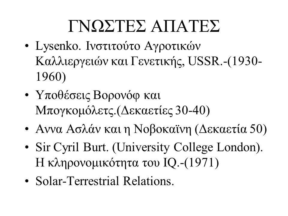 ΓΝΩΣΤΕΣ ΑΠΑΤΕΣ Lysenko.