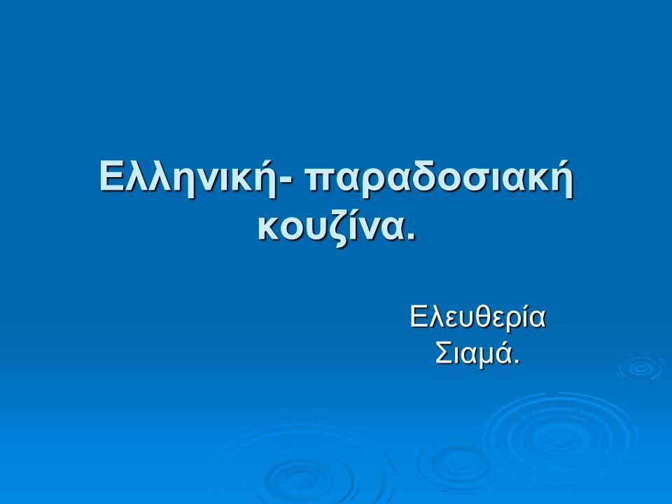 Ελληνική- παραδοσιακή κουζίνα. Ελευθερία Σιαμά.