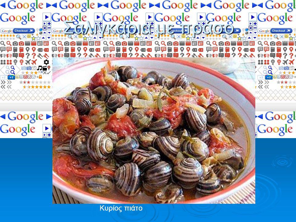 Σαλιγκάρια με πράσο Κυρίος πιάτο