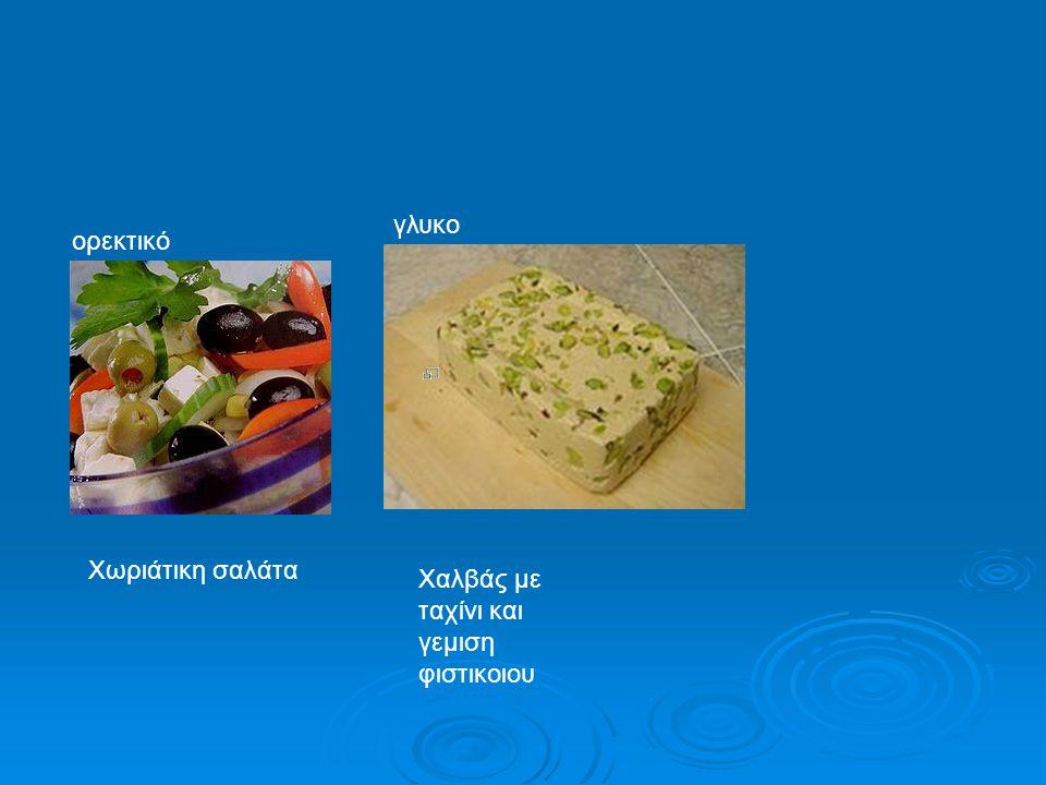 Χωριάτικη σαλάτα ορεκτικό γλυκο Χαλβάς με ταχίνι και γεμιση φιστικοιου