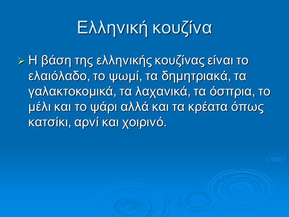 Ελληνική κουζίνα  Η βάση της ελληνικής κουζίνας είναι το ελαιόλαδο, το ψωμί, τα δημητριακά, τα γαλακτοκομικά, τα λαχανικά, τα όσπρια, το μέλι και το
