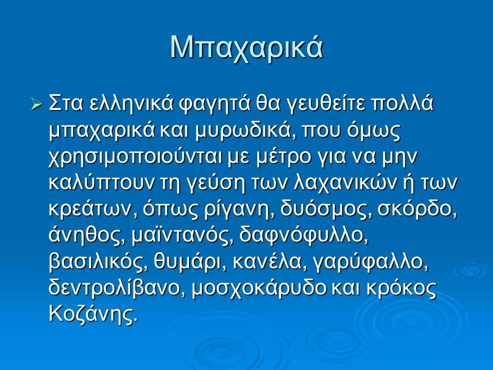 Μπαχαρικά  Στα ελληνικά φαγητά θα γευθείτε πολλά μπαχαρικά και μυρωδικά, που όμως χρησιμοποιούνται με μέτρο για να μην καλύπτουν τη γεύση των λαχανικ