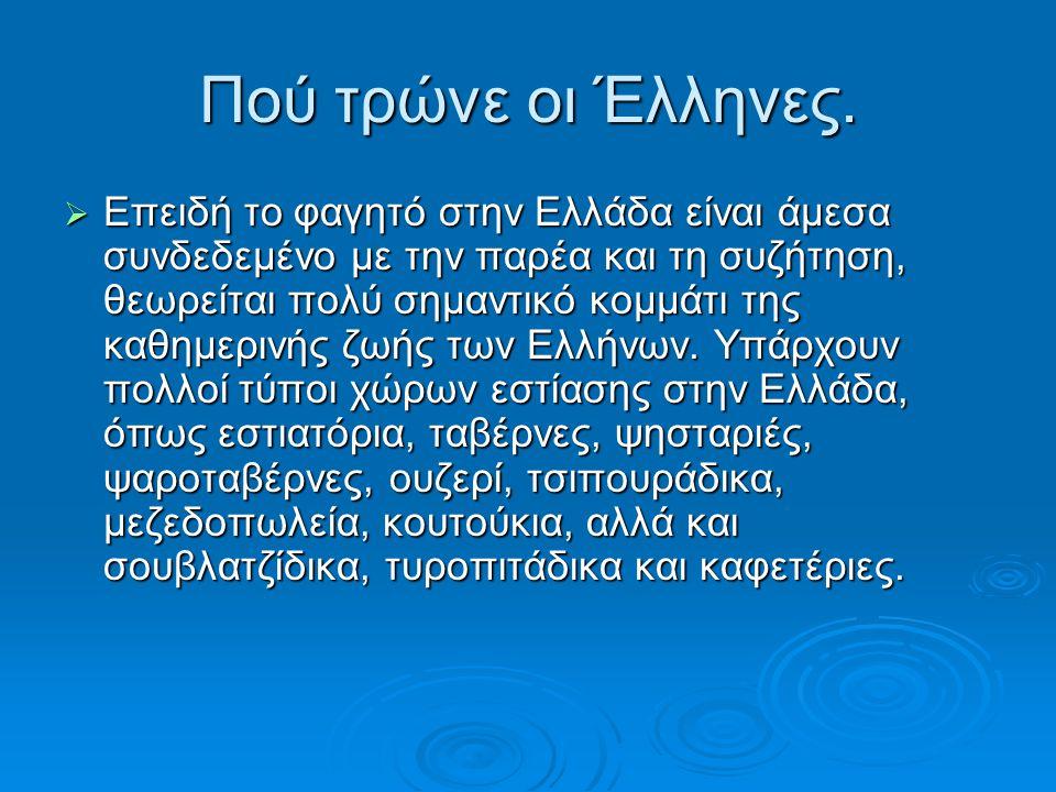 Πού τρώνε οι Έλληνες.  Επειδή το φαγητό στην Ελλάδα είναι άμεσα συνδεδεμένο με την παρέα και τη συζήτηση, θεωρείται πολύ σημαντικό κομμάτι της καθημε