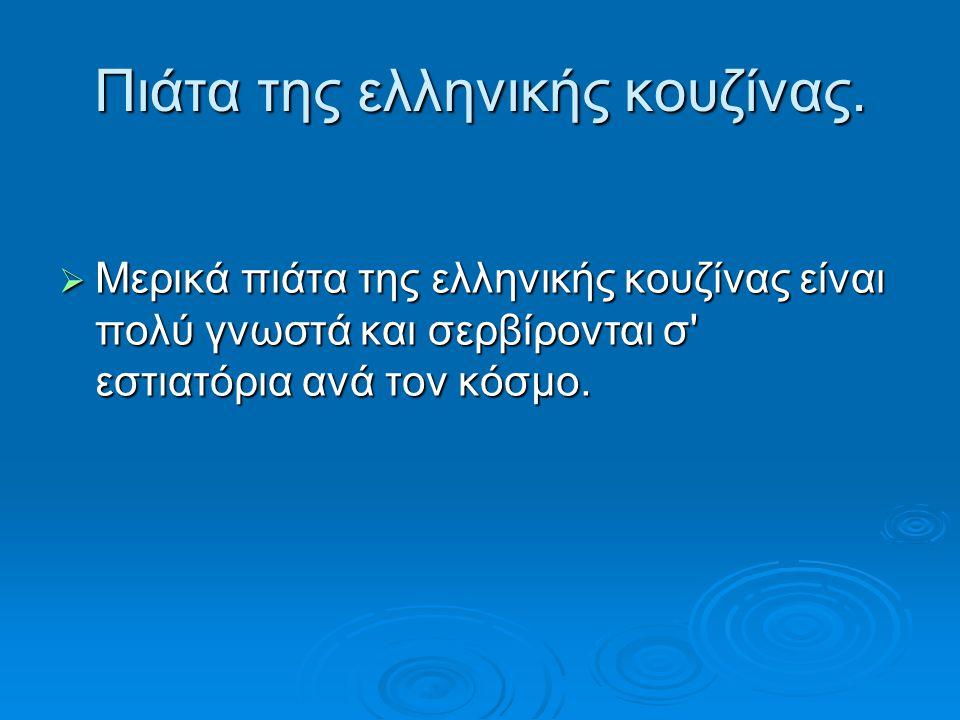 Πιάτα της ελληνικής κουζίνας.  Μερικά πιάτα της ελληνικής κουζίνας είναι πολύ γνωστά και σερβίρονται σ' εστιατόρια ανά τον κόσμο.