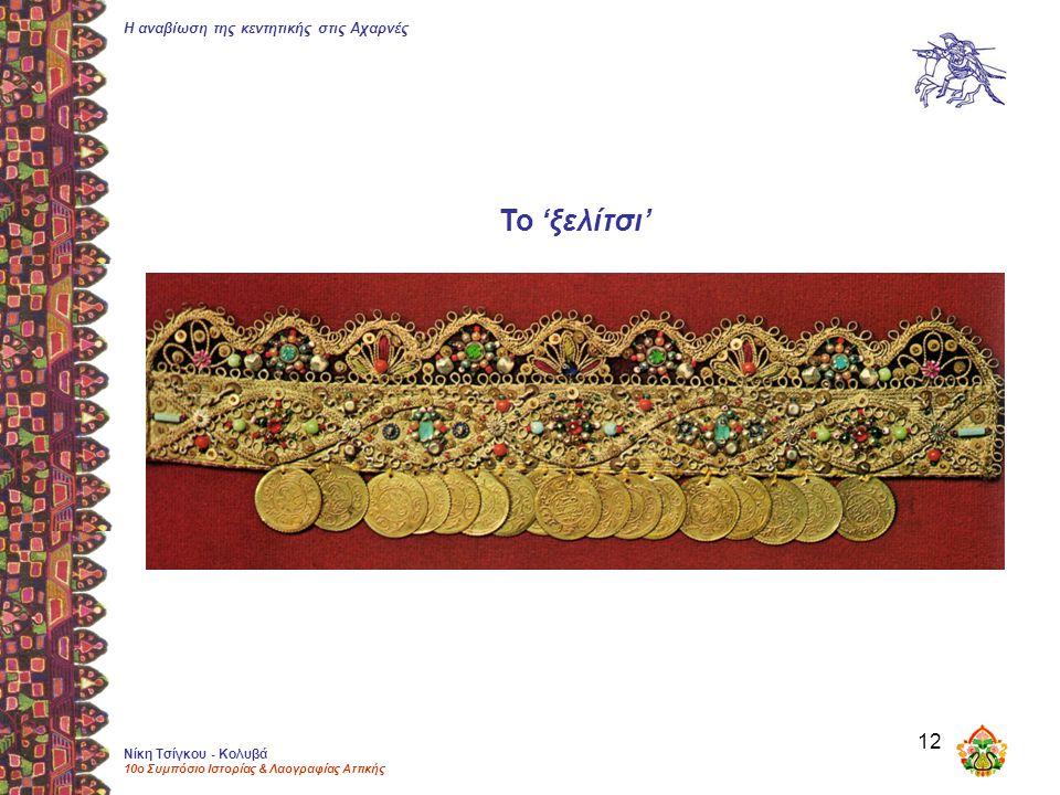 Η αναβίωση της κεντητικής στις Αχαρνές Νίκη Τσίγκου - Κολυβά 10ο Συμπόσιο Ιστορίας & Λαογραφίας Αττικής 12 Το 'ξελίτσι'
