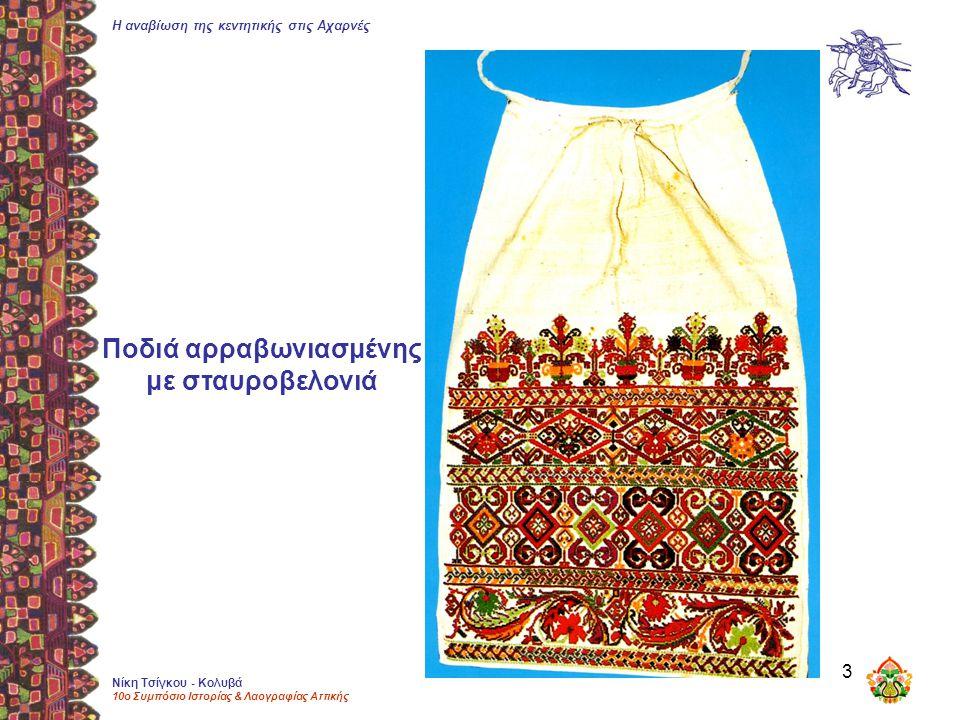 Η αναβίωση της κεντητικής στις Αχαρνές Νίκη Τσίγκου - Κολυβά 10ο Συμπόσιο Ιστορίας & Λαογραφίας Αττικής 3 Ποδιά αρραβωνιασμένης με σταυροβελονιά