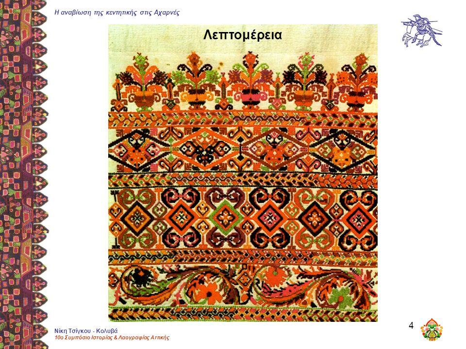 Η αναβίωση της κεντητικής στις Αχαρνές Νίκη Τσίγκου - Κολυβά 10ο Συμπόσιο Ιστορίας & Λαογραφίας Αττικής 4 Λεπτομέρεια