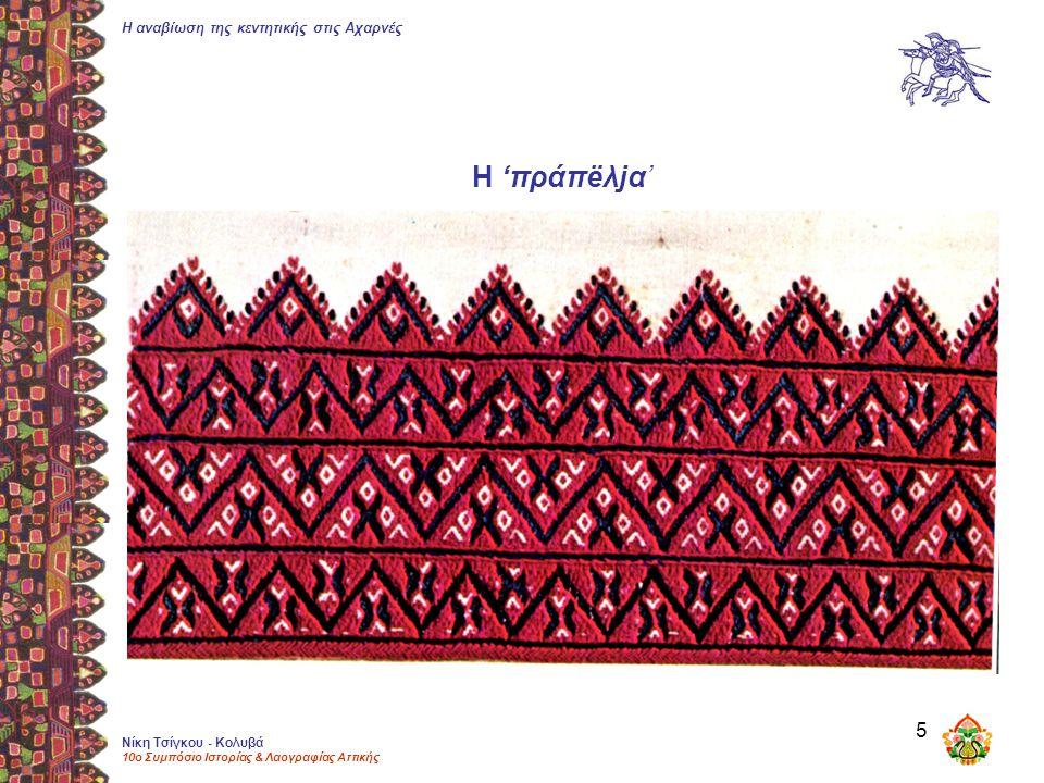 Η αναβίωση της κεντητικής στις Αχαρνές Νίκη Τσίγκου - Κολυβά 10ο Συμπόσιο Ιστορίας & Λαογραφίας Αττικής 5 Η 'πράπëλjα'