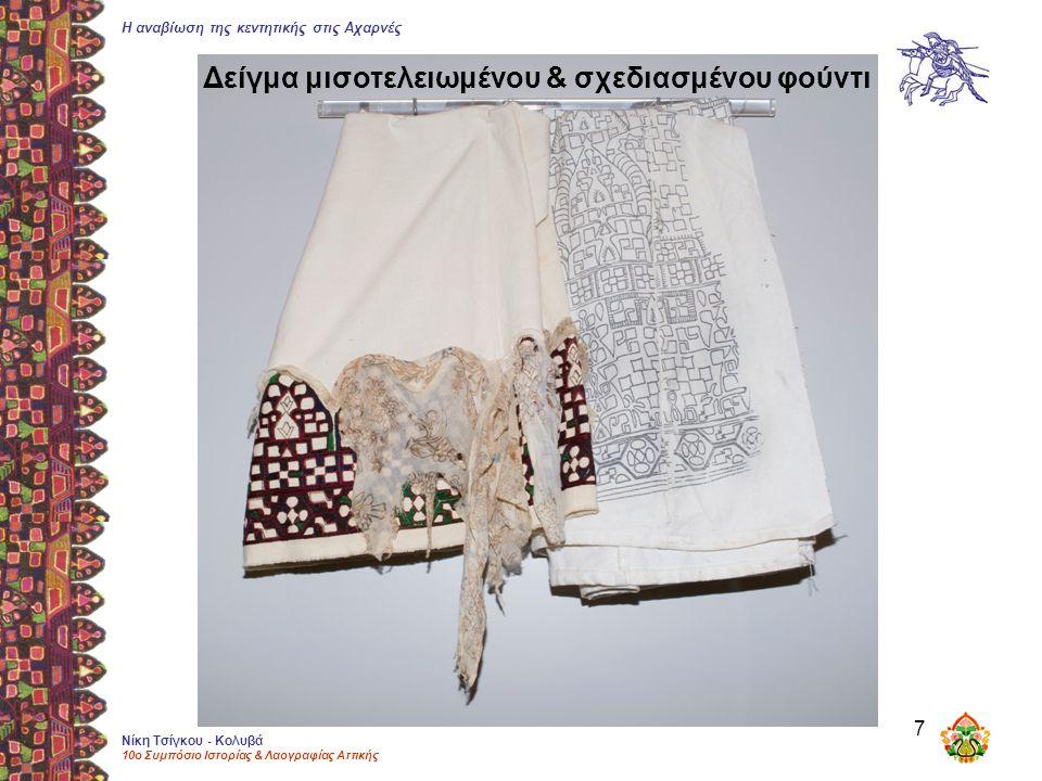 Η αναβίωση της κεντητικής στις Αχαρνές Νίκη Τσίγκου - Κολυβά 10ο Συμπόσιο Ιστορίας & Λαογραφίας Αττικής 7 Δείγμα μισοτελειωμένου & σχεδιασμένου φούντι