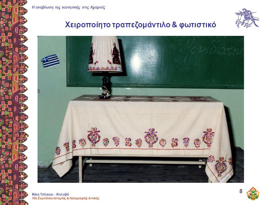 Η αναβίωση της κεντητικής στις Αχαρνές Νίκη Τσίγκου - Κολυβά 10ο Συμπόσιο Ιστορίας & Λαογραφίας Αττικής 8 Χειροποίητο τραπεζομάντιλο & φωτιστικό