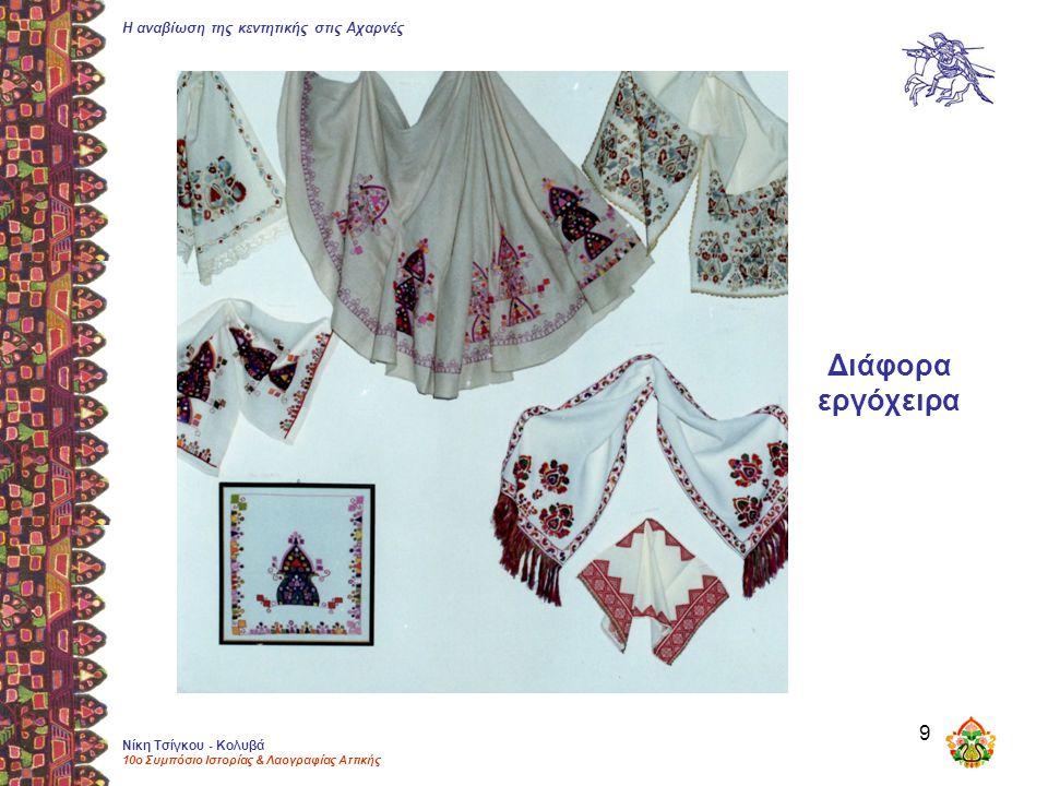 Η αναβίωση της κεντητικής στις Αχαρνές Νίκη Τσίγκου - Κολυβά 10ο Συμπόσιο Ιστορίας & Λαογραφίας Αττικής 9 Διάφορα εργόχειρα