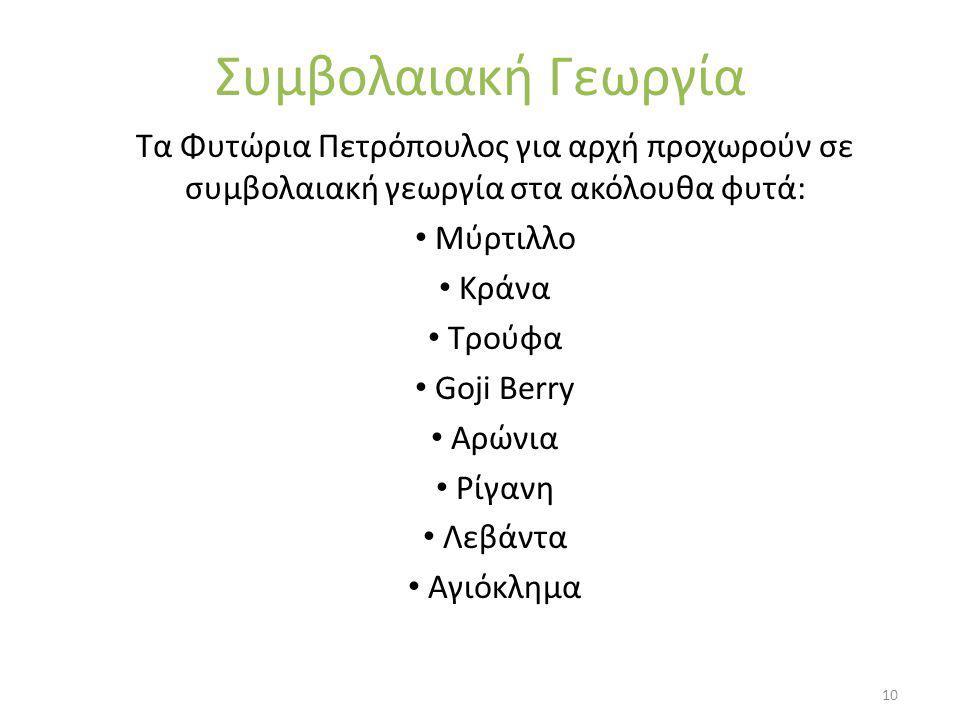 Συμβολαιακή Γεωργία 10 Τα Φυτώρια Πετρόπουλος για αρχή προχωρούν σε συμβολαιακή γεωργία στα ακόλουθα φυτά: Μύρτιλλο Κράνα Τρούφα Goji Berry Αρώνια Ρίγ