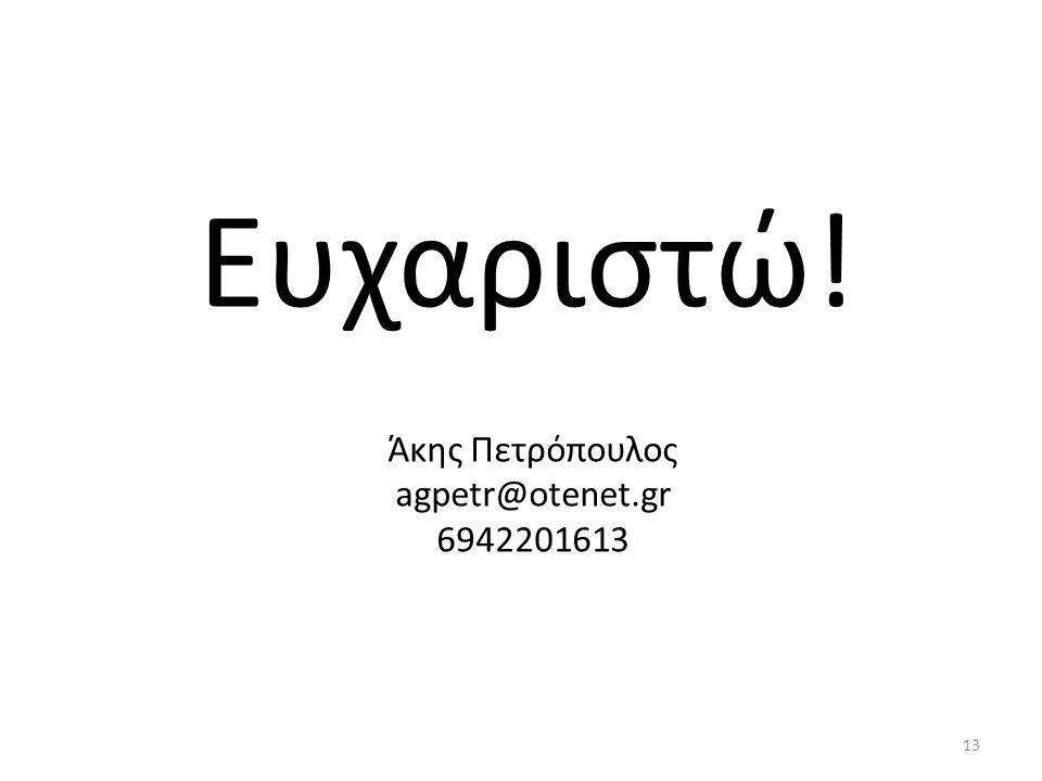 13 Ευχαριστώ! Άκης Πετρόπουλος agpetr@otenet.gr 6942201613