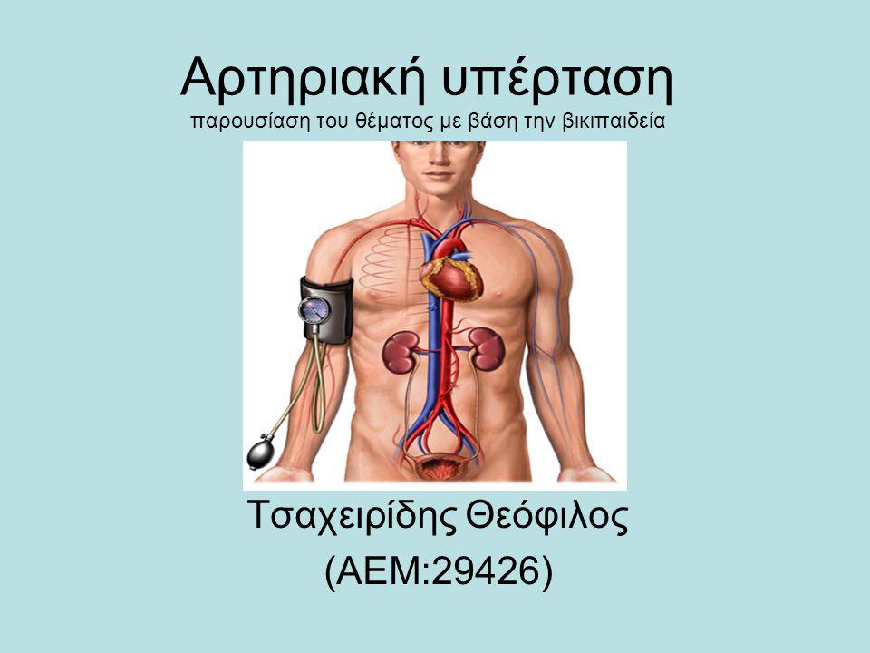 Αρτηριακή υπέρταση παρουσίαση του θέματος με βάση την βικιπαιδεία Τσαχειρίδης Θεόφιλος (ΑΕΜ:29426)