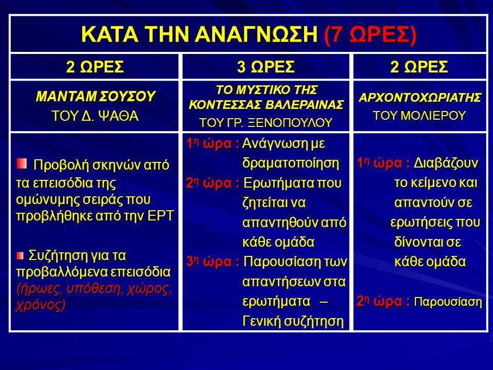 ΚΑΤΑ ΤΗΝ ΑΝΑΓΝΩΣΗ (7 ΩΡΕΣ) 2 ΩΡΕΣ 3 ΩΡΕΣ 2 ΩΡΕΣ ΜΑΝΤΑΜ ΣΟΥΣΟΥ ΤΟΥ Δ. ΨΑΘΑ ΤΟ ΜΥΣΤΙΚΟ ΤΗΣ ΚΟΝΤΕΣΣΑΣ ΒΑΛΕΡΑΙΝΑΣ ΤΟΥ ΓΡ. ΞΕΝΟΠΟΥΛΟΥ ΑΡΧΟΝΤΟΧΩΡΙΑΤΗΣ ΤΟΥ Μ