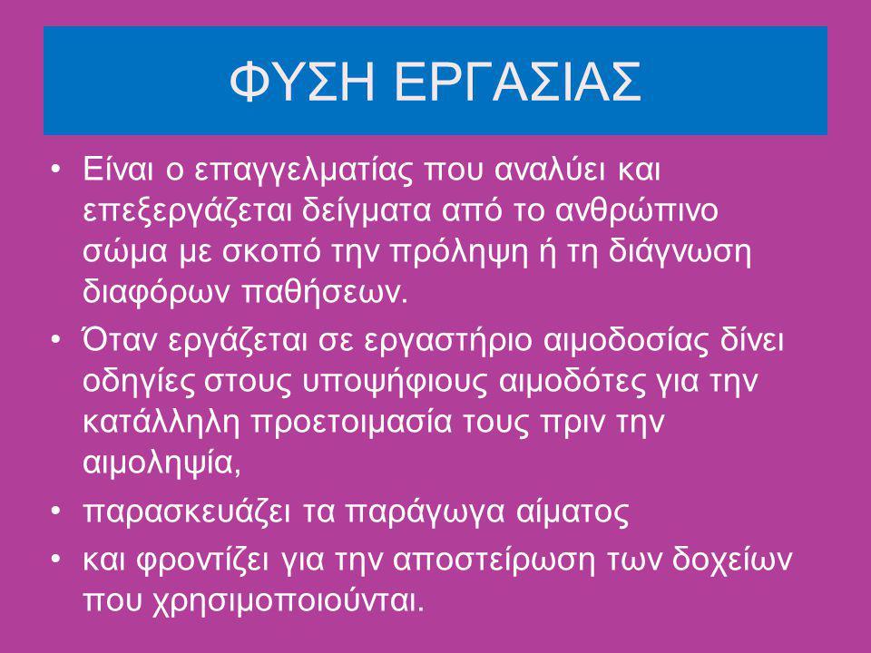 ΕΙΚΟΝΕΣ ΙΑΤΡΙΚΩΝ ΕΡΓΑΣΤΗΡΙΩΝ