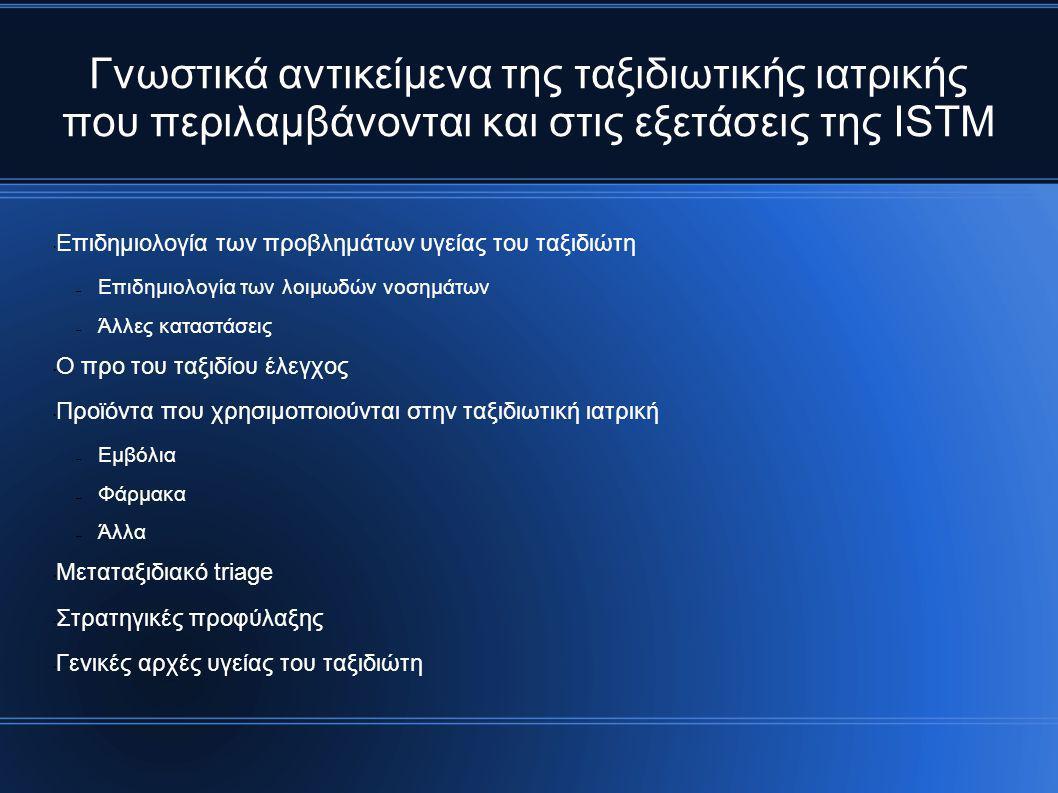 Γνωστικά αντικείμενα της ταξιδιωτικής ιατρικής που περιλαμβάνονται και στις εξετάσεις της ISTM Επιδημιολογία των προβλημάτων υγείας του ταξιδιώτη – Επιδημιολογία των λοιμωδών νοσημάτων – Άλλες καταστάσεις Ο προ του ταξιδίου έλεγχος Προϊόντα που χρησιμοποιούνται στην ταξιδιωτική ιατρική – Εμβόλια – Φάρμακα – Άλλα Μεταταξιδιακό triage Στρατηγικές προφύλαξης Γενικές αρχές υγείας του ταξιδιώτη