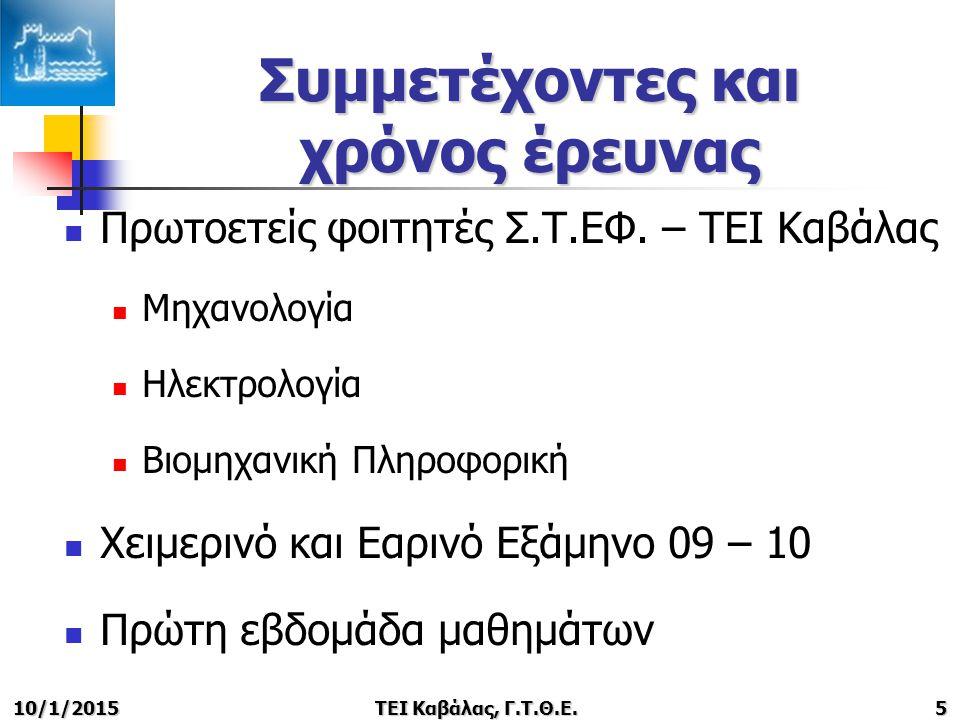 Συμμετέχοντες και χρόνος έρευνας Πρωτοετείς φοιτητές Σ.Τ.ΕΦ.