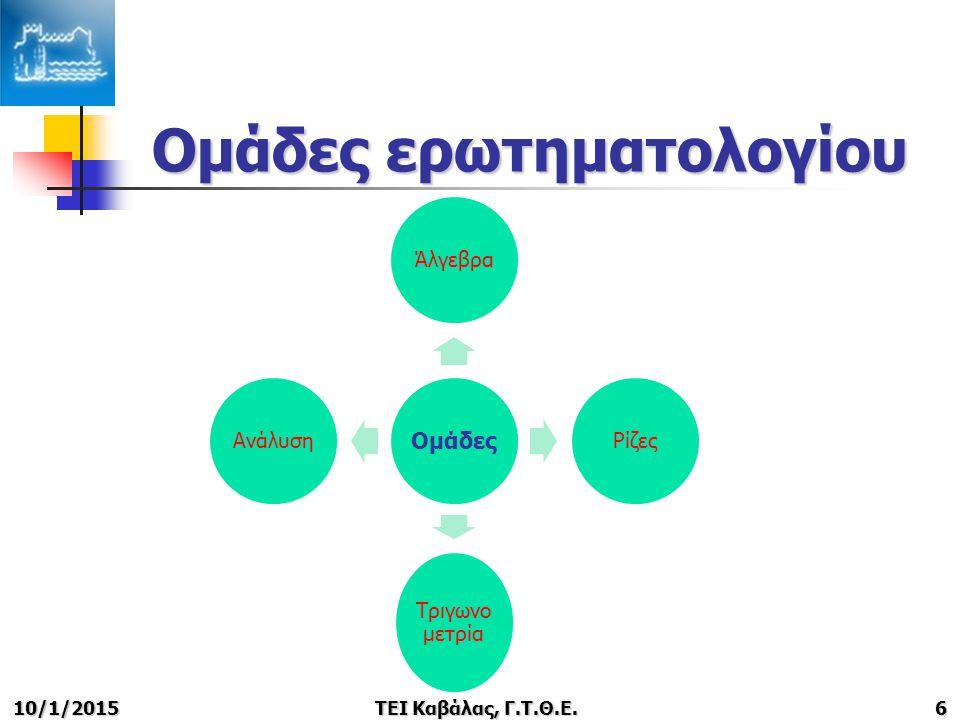 Ομάδες ερωτηματολογίου 10/1/2015ΤΕΙ Καβάλας, Γ.Τ.Θ.Ε.6 Ομάδες ΆλγεβραΡίζες Τριγωνο μετρία Ανάλυση