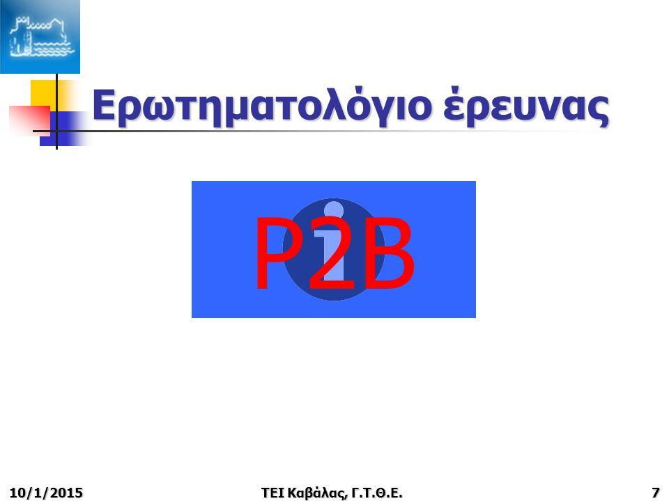10/1/2015ΤΕΙ Καβάλας, Γ.Τ.Θ.Ε.7 Ερωτηματολόγιο έρευνας P2B