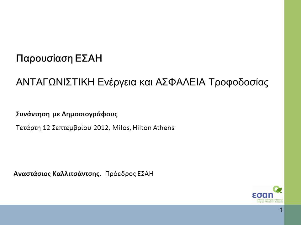 Παρουσίαση ΕΣΑΗ ΑΝΤΑΓΩΝΙΣΤΙΚΗ Ενέργεια και ΑΣΦΑΛΕΙΑ Τροφοδοσίας Συνάντηση με Δημοσιογράφους Τετάρτη 12 Σεπτεμβρίου 2012, Milos, Hilton Athens 1 Αναστάσιος Καλλιτσάντσης, Πρόεδρος ΕΣΑΗ