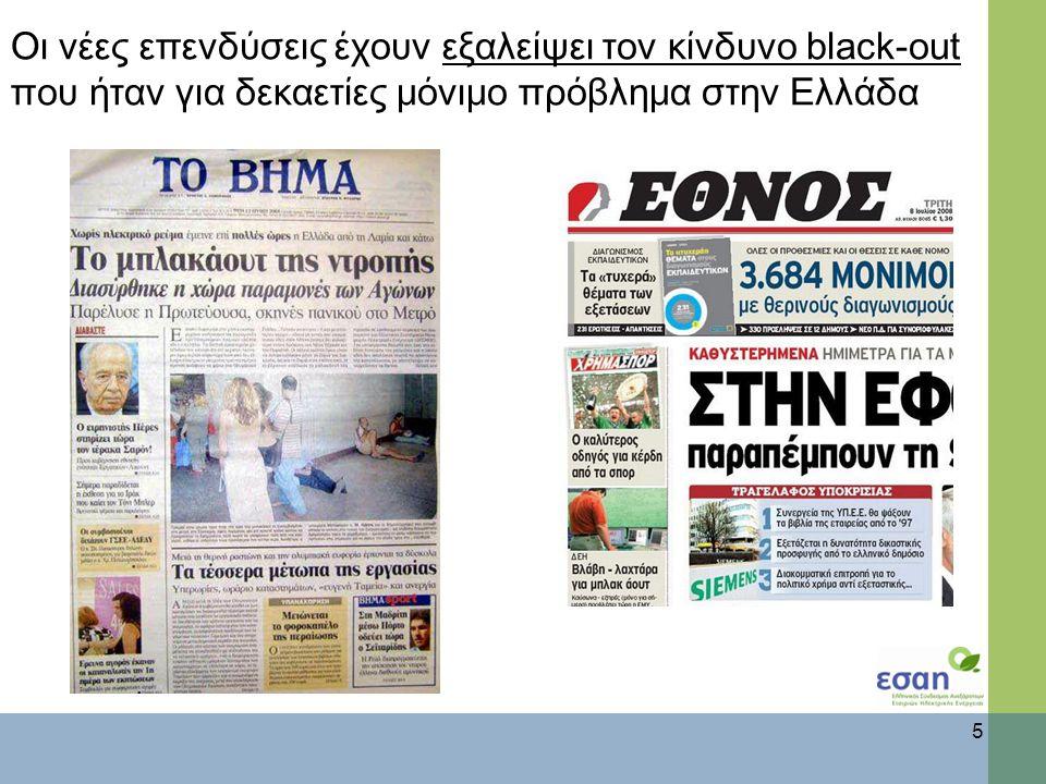 Οι νέες επενδύσεις έχουν εξαλείψει τον κίνδυνο black-out που ήταν για δεκαετίες μόνιμο πρόβλημα στην Ελλάδα 5