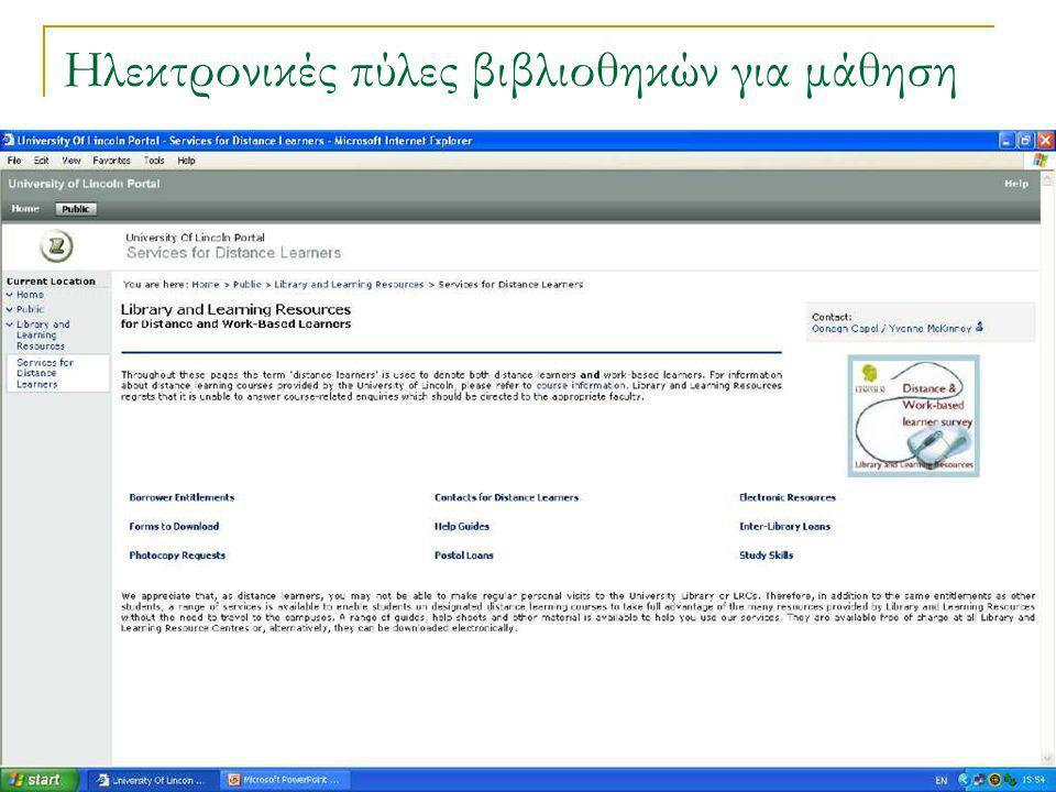 Ινστιτούτο Goethe, Αθήνα, 14-16 Ιουνίου 2006 17 Ηλεκτρονικές πύλες βιβλιοθηκών για μάθηση