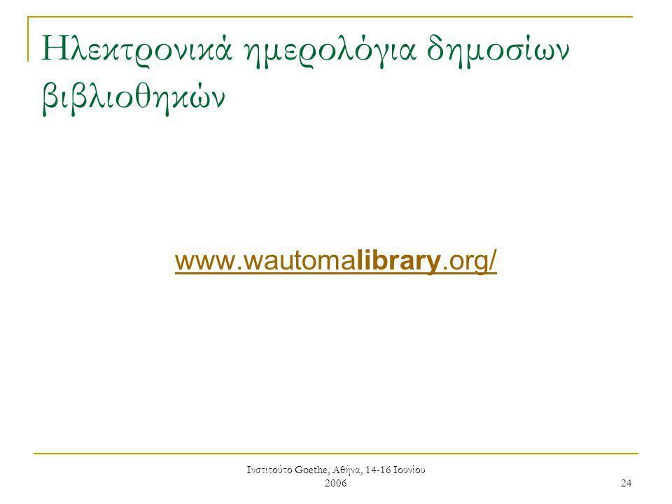 Ινστιτούτο Goethe, Αθήνα, 14-16 Ιουνίου 2006 24 Ηλεκτρονικά ημερολόγια δημοσίων βιβλιοθηκών www.wautomalibrary.org/