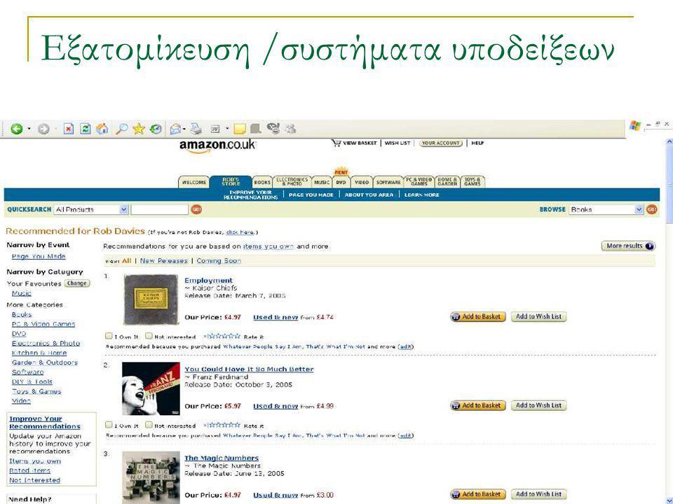Ινστιτούτο Goethe, Αθήνα, 14-16 Ιουνίου 2006 26 Εξατομίκευση /συστήματα υποδείξεων