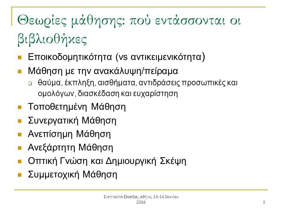 Ινστιτούτο Goethe, Αθήνα, 14-16 Ιουνίου 2006 6 Διανοητικές ικανότητες Γλωσσολογική νοημοσύνη (ποιητής) Λογική-μαθηματική νοημοσύνη (επιστήμονας) Μουσική νοημοσύνη (συνθέτης) Νοημοσύνη χώρου (γλύπτης ή ιπτάμενος πιλότος) Κιναισθητική νοημοσύνη σώματος (αθλητής ή χορευτής) Διαπροσωπική νοημοσύνη (πωλητής ή δάσκαλος) Ενδοπροσωπική νοημοσύνη (παρουσιάζεται σε φυσικά πρόσωπα με ακριβή άποψη για τον εαυτό τους ) Ή...μια «γενική νοημοσύνη»?