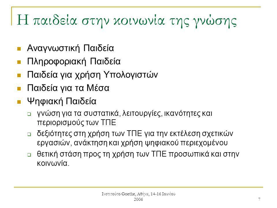 Ινστιτούτο Goethe, Αθήνα, 14-16 Ιουνίου 2006 8 Μερικές προκλήσεις μάθησης Λογική και συμπέρασμα  αφομοίωση της πληροφορίας και χρήση της για λήψη αποφάσεων για τον καλύτερο κύκλο δράσεων Πλάγια σκέψη  άντληση από προηγούμενη εμπειρία και γνώση, συνδυασμός τους με νέους τρόπους Προκλήσεις μνήμης  πρόσφατα γεγονότα Με βάση τη νοημοσύνη  βασίζεται καθαρά στο IQ του παίκτη Με βάση τη γνώση  βασίζεται στη γνώση του παίκτη Αναγνώριση προτύπων  βασίζεται στο ανθρώπινο μυαλό Συντονισμός  η ικανότητα για εκτέλεση πολλών ταυτόχρονων δράσεων
