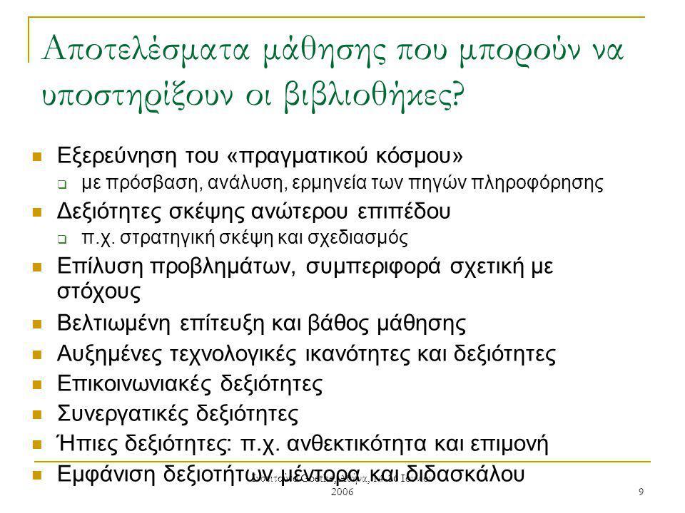 Ινστιτούτο Goethe, Αθήνα, 14-16 Ιουνίου 2006 9 Αποτελέσματα μάθησης που μπορούν να υποστηρίξουν οι βιβλιοθήκες.