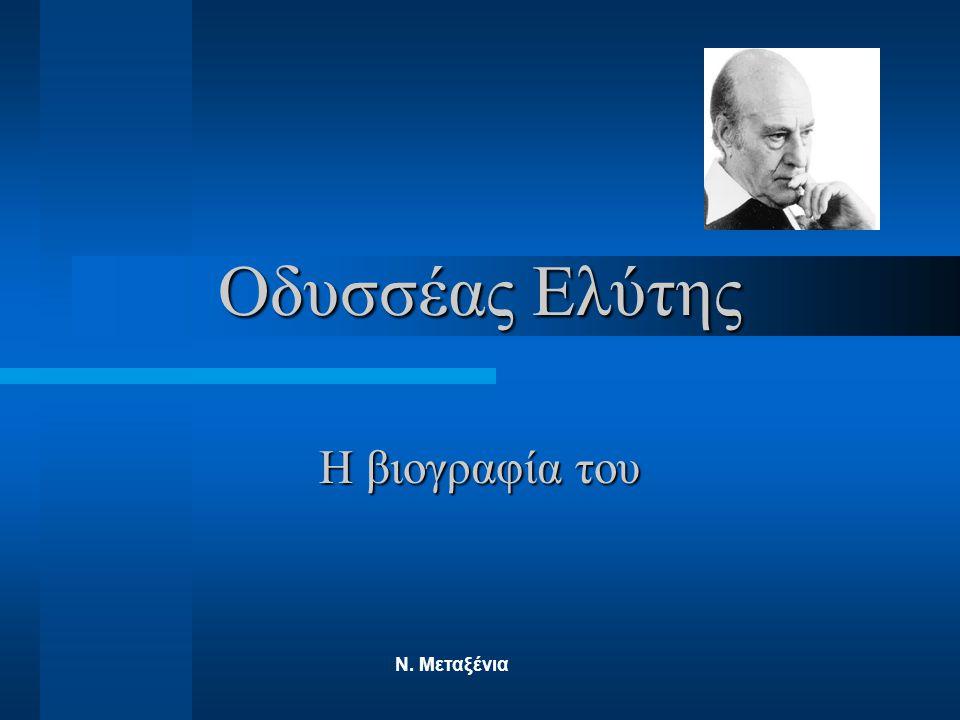 Οδυσσέας Eλύτης Η βιογραφία του Ν. Μεταξένια