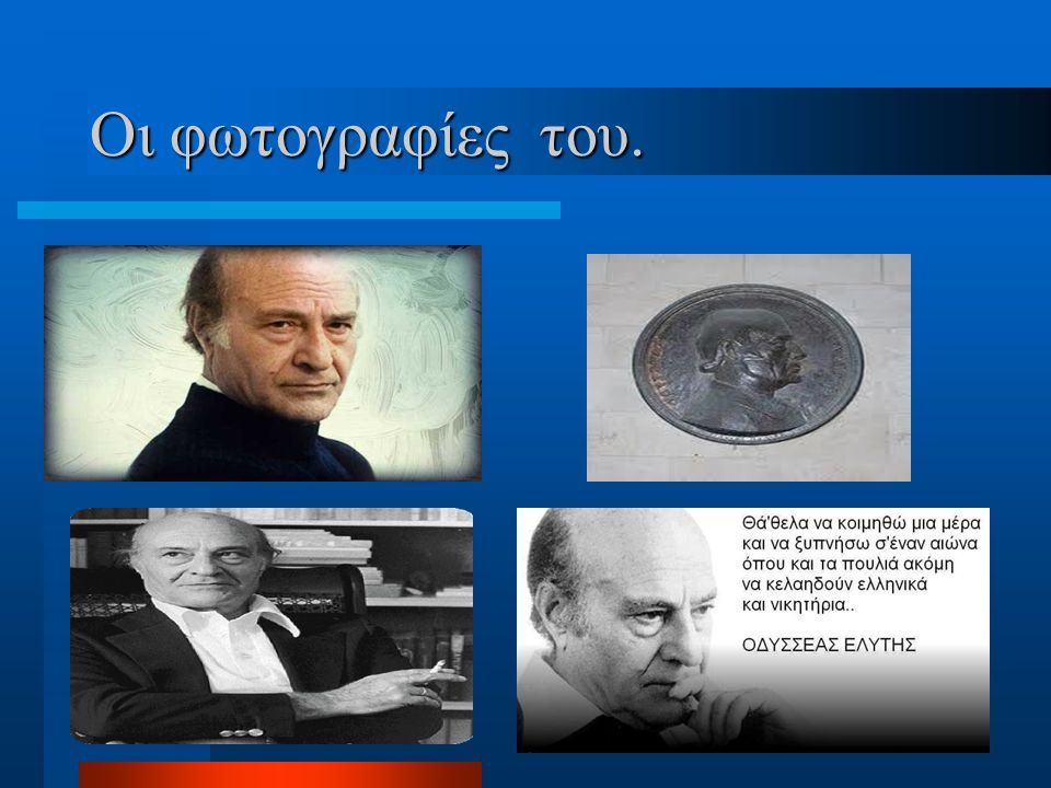 http://www.youtube.com/watch?v=H66Rq4QWkVw Ο Οδυσσέας Ελύτης διαβάζει ΑΞΙΟΝ ΕΣΤΙ Ο Οδυσσέας Ελύτης διαβάζει ΑΞΙΟΝ ΕΣΤΙ