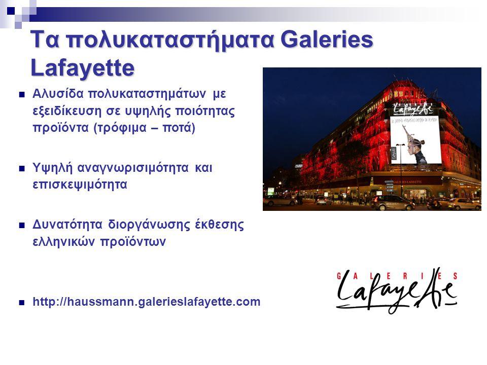 Τα πολυκαταστήματα Galeries Lafayette Αλυσίδα πολυκαταστημάτων με εξειδίκευση σε υψηλής ποιότητας προϊόντα (τρόφιμα – ποτά) Υψηλή αναγνωρισιμότητα και