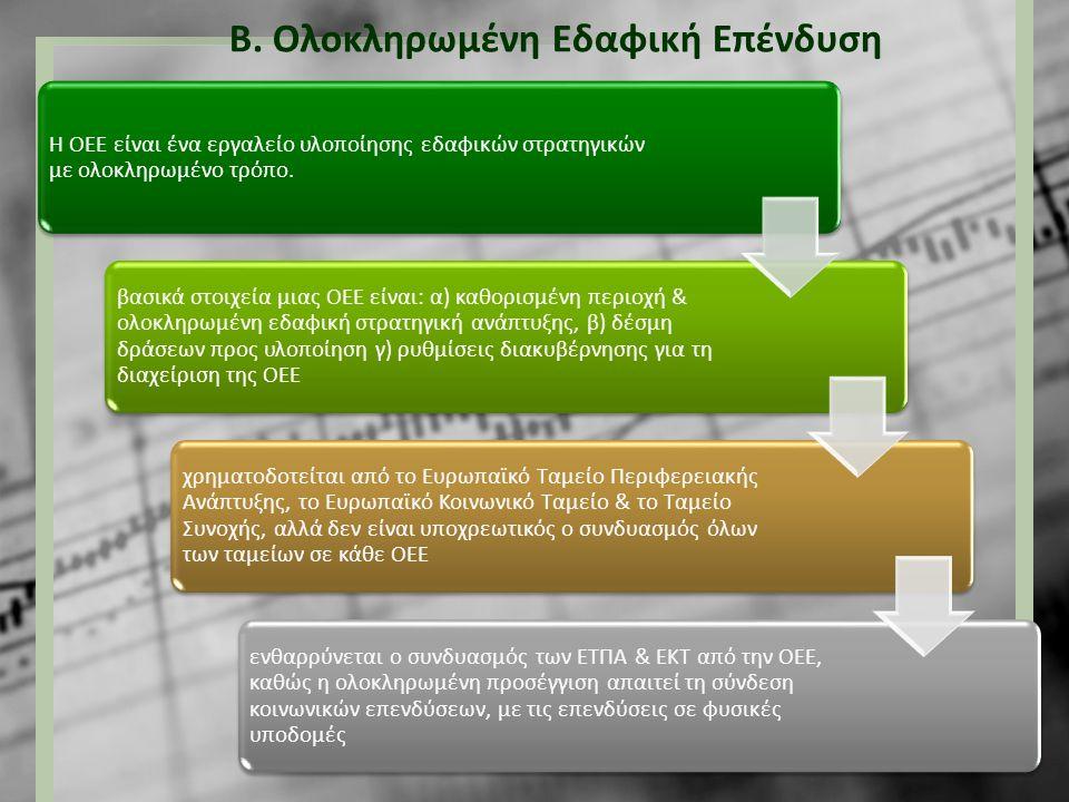 Β. Ολοκληρωμένη Εδαφική Επένδυση Η ΟΕΕ είναι ένα εργαλείο υλοποίησης εδαφικών στρατηγικών με ολοκληρωμένο τρόπο. βασικά στοιχεία μιας ΟΕΕ είναι: α) κα