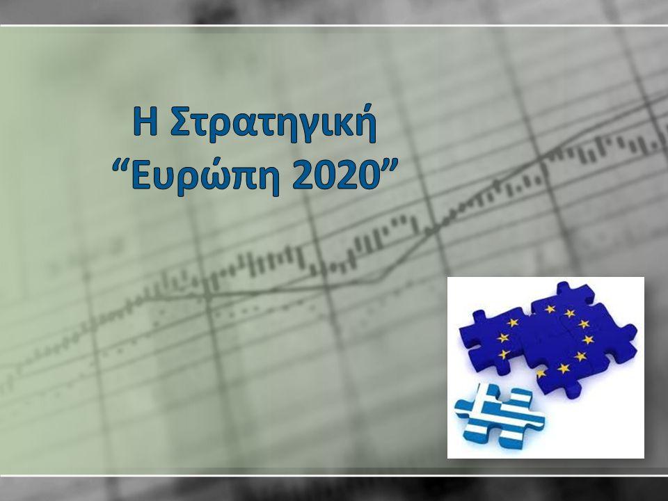 Στόχος της στρατηγικής Ευρώπη 2020 είναι μια ανάπτυξη: Έξυπνη: αποτελεσματικότερες επενδύσεις στην εκπαίδευση, την έρευνα & την καινοτομία.