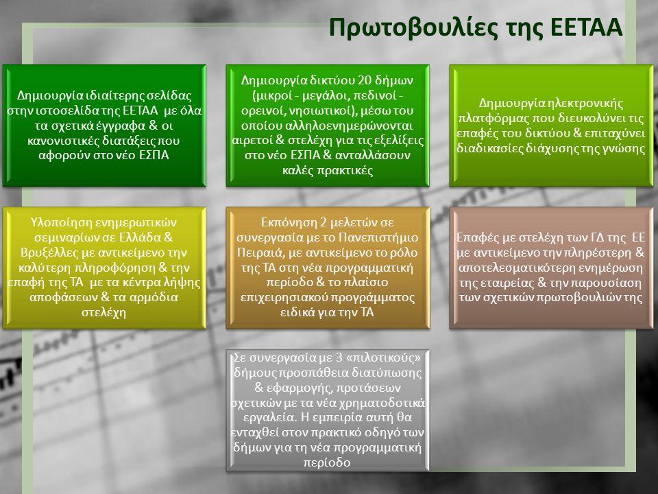 Πρωτοβουλίες της ΕΕΤΑΑ Δημιουργία ιδιαίτερης σελίδας στην ιστοσελίδα της ΕΕΤΑΑ με όλα τα σχετικά έγγραφα & οι κανονιστικές διατάξεις που αφορούν στο ν