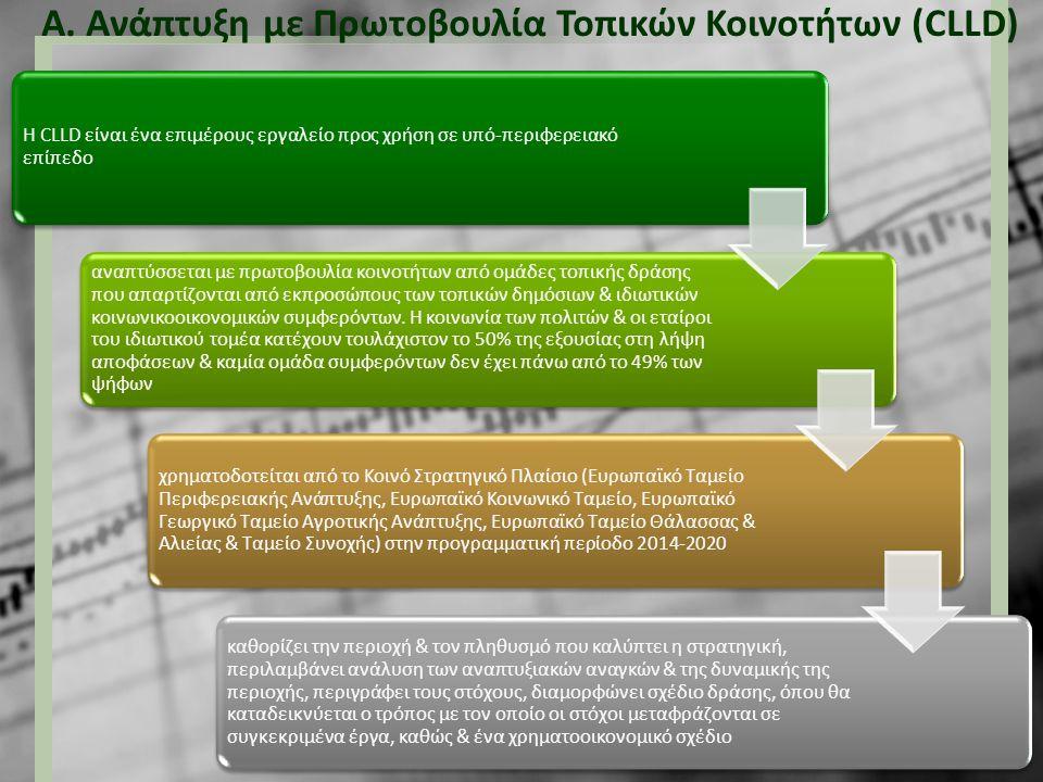 Α. Ανάπτυξη με Πρωτοβουλία Τοπικών Κοινοτήτων (CLLD) Η CLLD είναι ένα επιμέρους εργαλείο προς χρήση σε υπό-περιφερειακό επίπεδο αναπτύσσεται με πρωτοβ