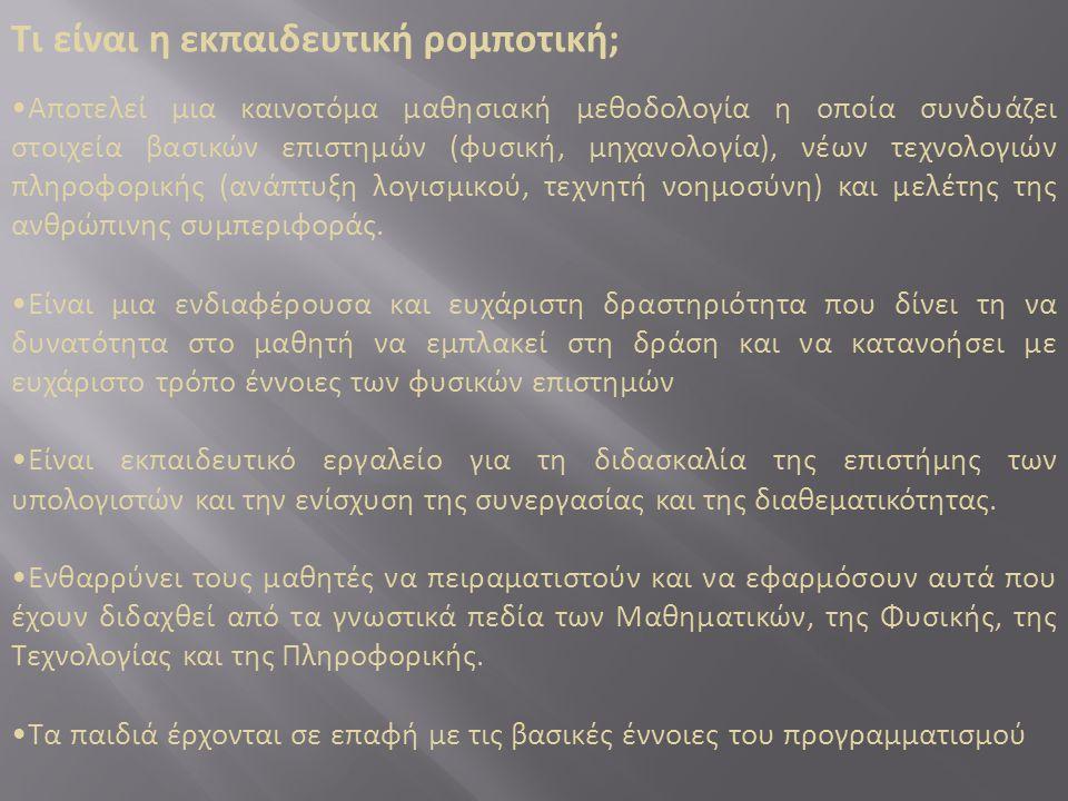 Επιμορφωτική ημερίδα Εκπαιδευτική Ρομποτική 5/12/2014