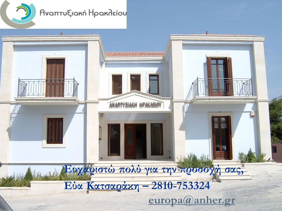 Ευχαριστώ πολύ για την προσοχή σας, Εύα Κατσαράκη – 2810-753324 europa@anher.gr europa@anher.gr