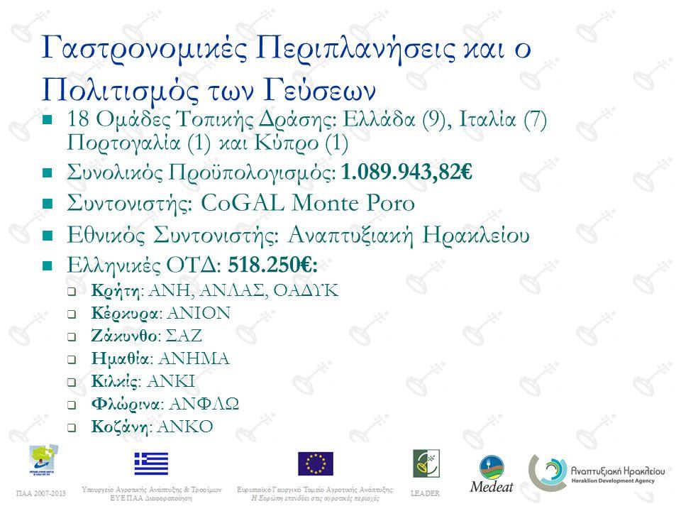 Γαστρονομικές Περιπλανήσεις και ο Πολιτισμός των Γεύσεων 18 Ομάδες Τοπικής Δράσης: Ελλάδα (9), Ιταλία (7) Πορτογαλία (1) και Κύπρο (1) Συνολικός Προϋπολογισμός: 1.089.943,82€ Συντονιστής: CoGAL Monte Poro Εθνικός Συντονιστής: Αναπτυξιακή Ηρακλείου Ελληνικές ΟΤΔ: 518.250€:  Κρήτη: ΑΝΗ, ΑΝΛΑΣ, ΟΑΔΥΚ  Κέρκυρα: ΑΝΙΟΝ  Ζάκυνθο: ΣΑΖ  Ημαθία: ΑΝΗΜΑ  Κιλκίς: ΑΝΚΙ  Φλώρινα: ΑΝΦΛΩ  Κοζάνη: ΑΝΚΟ